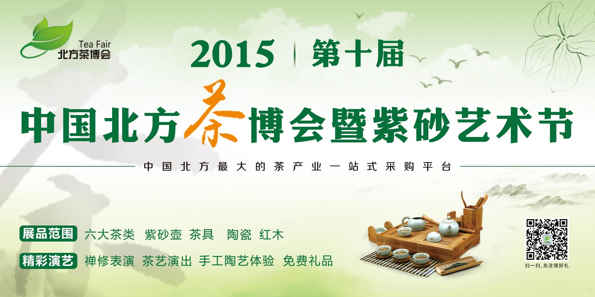 2015年中国北方茶博会正式启动招商