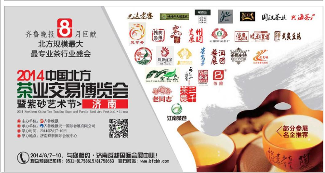 让你看得到的实实在在的北方茶博会部分广告宣传