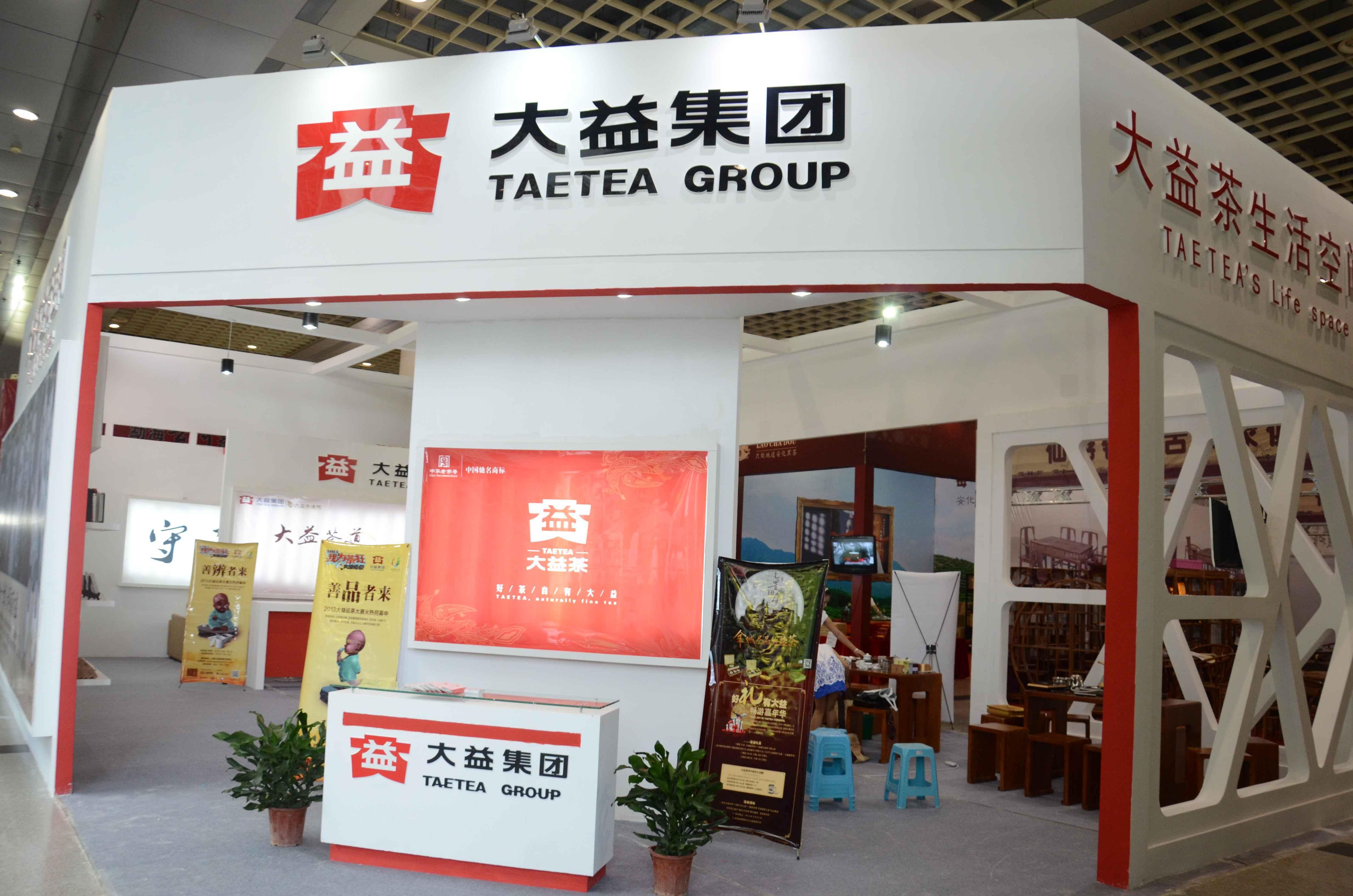 茶企也有style:中国北方茶博会上那些个性范儿十足的茶屋