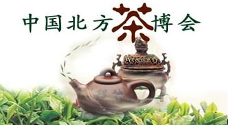 中国北方茶博会携战略合作品牌茶企共倡2015诚信宣言