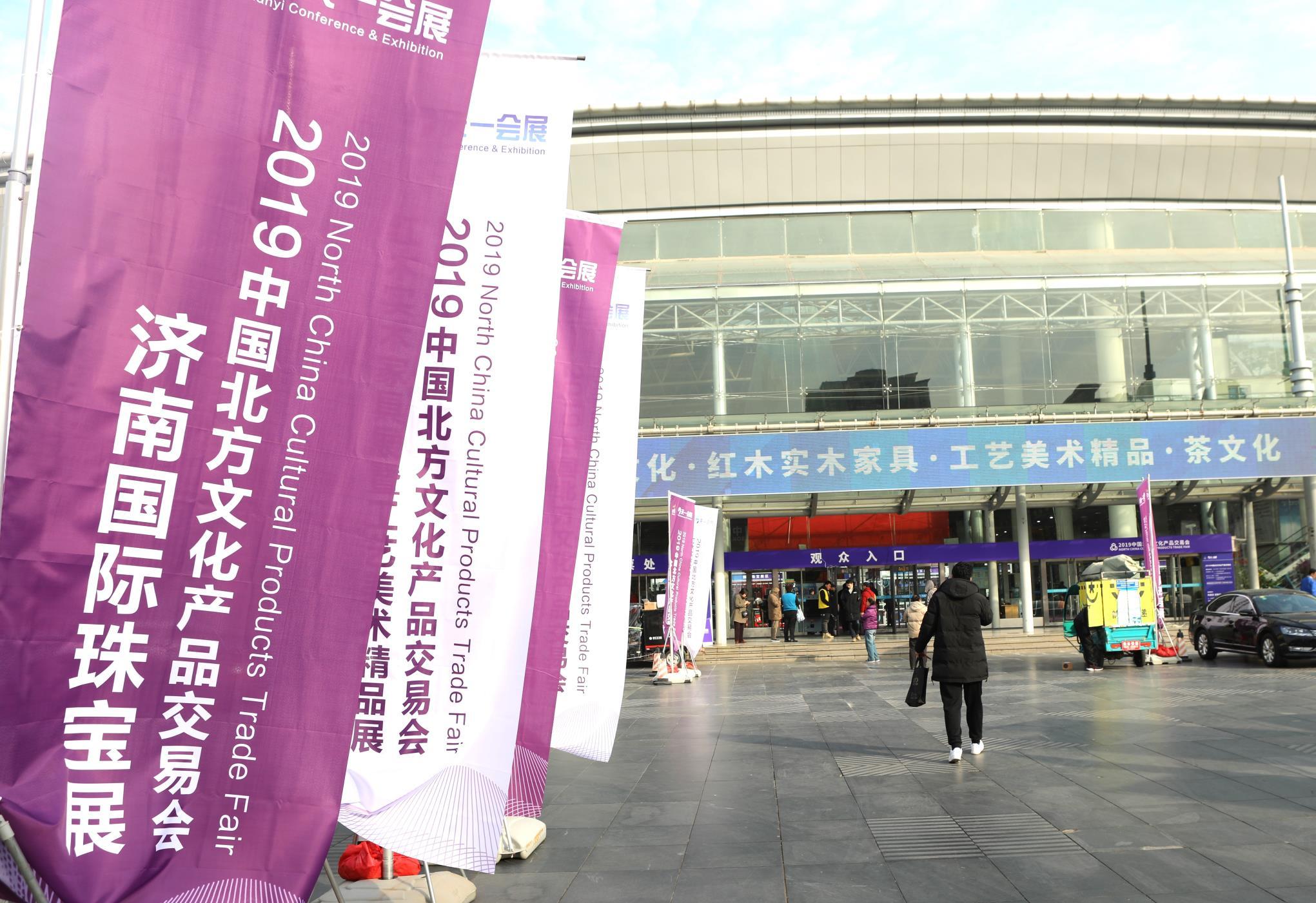 三展同台 北方文交会上演年度收官大展