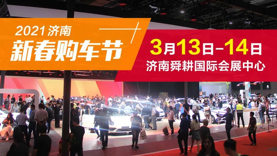 新春第一展!2021济南新春购车节来喽!