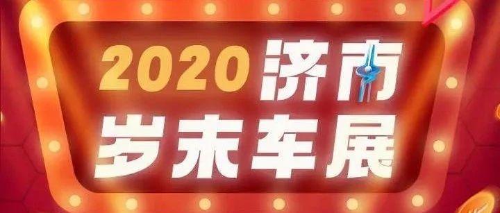 年前最后一次!低价购车仅此两天!2020齐鲁岁末车展来啦!
